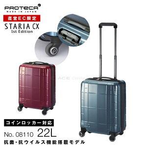 スーツケース 機内持ち込み SSサイズ プロテカ スタリア CX 1st edition 08110 22リットル コインロッカー対応 キャリーケース 日本製