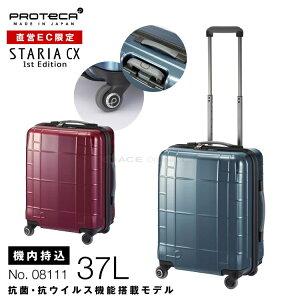 スーツケース 機内持ち込み Sサイズ プロテカ スタリア CX 1st edition 08111 37リットル キャリーケース 日本製