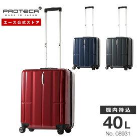 スーツケース 機内持ち込み 大容量40リットル プロテカ 08931 マックスパスH ファスナー エース|日本製 Proteca ジッパータイプ エース 出張 キャリーケース キャリーバッグ 旅行用 仕事用 ガンメタリック ネイビー レッド