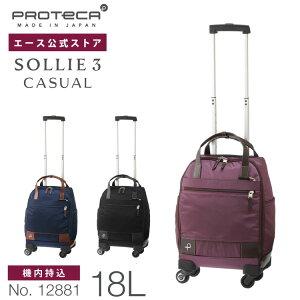 キャリーバッグ 機内持ち込み ソフト プロテカ/PROTECA ソリエ3 カジュアル 12881 SSサイズ 18リットル 日本製 キャスターストッパー付き キャリーケース