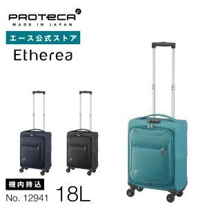 キャリーバッグ 軽量 機内持ち込み SSサイズ プロテカ エセリア 12941 コインロッカー対応 18リットル キャリーケース 日本製 スーツケース ソフトタイプ