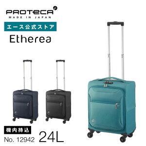 キャリーバッグ 軽量 機内持ち込み Sサイズ プロテカ エセリア 37リットル 12942 キャリーケース 日本製 スーツケース ソフトタイプ