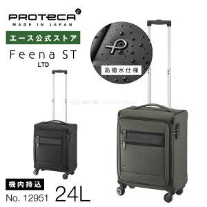 キャリーケース 機内持ち込み キャスターストッパー SSサイズ キャリーバッグ 日本製 プロテカ フィーナST LTD 12951 ソフトタイプ 24リットル 軽量 撥水 エース スーツケース 送料無料