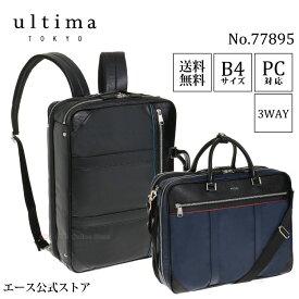 ビジネスバッグ メンズ ブリーフケース エース ウルティマ トーキョー/ultima TOKYO スティード リュック、ショルダー、手持ちの3通りに使える3WAYバッグ マチ拡張/B4サイズ/PC対応 77895