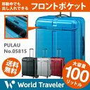 スーツケース 大型 アウトレット 31%OFF エース 無料受託手荷物 157cm 以内 ワールドトラベラー World Traveler プラウ 送料無料 ポ...