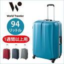 アウトレット 30%OFF スーツケース ワールドトラベラー バロス フレームタイプ 送料無料 ポイント10倍 10日〜の長期旅行に 94リットル 便利な内装ハンガー付き  05542