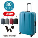 スーツケース 30%OFF アウトレット ワールドトラベラー バロス フレームタイプ 送料無料 ポイント10倍 1週間〜10日のご旅行に 80リットル 便利な内装ハンガー付き  05543