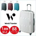 スーツケース アウトレット 37%OFF ワールドトラベラー アクシーノ 送料無料 ポイント10倍 1週間〜10泊程度の旅行に キャスターストッパー付き! 88リットル 05608