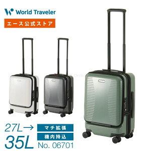 スーツケース 機内持ち込み フロントポケット Sサイズ エース ワールドトラベラー プリマス 06701 27リットル マチ拡張 2、3日程度の旅行に キャスターストッパー搭載 キャリ