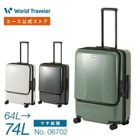 スーツケース フロントポケット Lサイズ エース ワールドトラベラー プリマス 06702 64リットル マチ拡張 4、5日〜1週間程度の旅行に キャスターストッパー搭載 キャリーケース キャリーバッグ