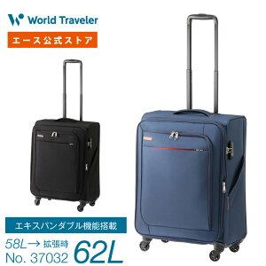 キャリーバッグ 軽量 エース ワールドトラベラー コーモスTR 37032 58→62リットル 容量が増えるエキスパンダブル機能 ソフトタイプ 4、5泊〜1週間程度の旅行に キャリーケース