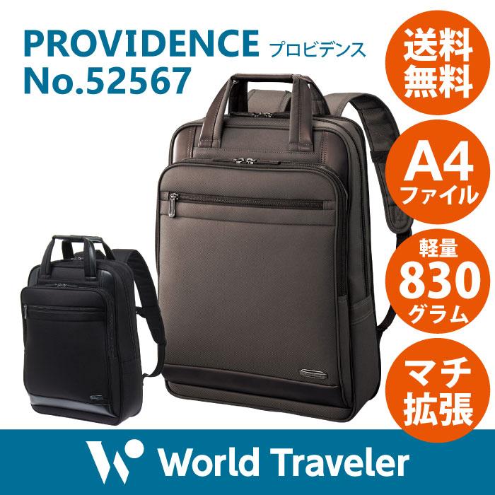 ビジネスバッグ メンズ リュックサック エース World Traveler ワールドトラベラー プロビデンス 送料無料 ポイント10倍 バックパック ビジネスリュック 通勤 マチ拡張 A4サイズ 軽量 自転車通勤に 52567