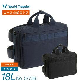 ビジネスバッグ メンズ 3WAY ブリーフケース ワールドトラベラー ポリアス 57756 B4サイズ PC対応 リュックサック ビジネスリュック 父の日 実用的 こだわり