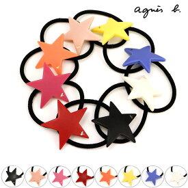 【2点までメール便可能】アニエスベー ヘアゴム(星)[agnes b]【ヘアアクセサリー かわいい レディース プチギフト 人気】★☆【あす楽】