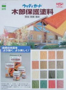 ウッディガード(木部保護塗料)4リットル木材を長期間保護します!美しい仕上がりに、家族みんなが大喜び!!