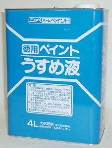 ペイントうすめ液(4リットル)