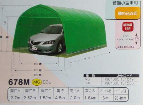 〈南栄工業)パイプ車庫(678M)(MG・FR)普通小型車用(埋め込み式) 【代金引換不可】 【送料無料】【ナンエイ 南栄工業 車庫 ガレージ ガレージ車庫】雨、風、ホコリから愛車を守ります。 【決算処分価格】05P03Dec16
