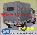 軽トラック幌セット S-4SVU用替幌シート【代金引換不可】【送料無料】 【軽トラ 幌 軽トラ幌 荷物運搬用】