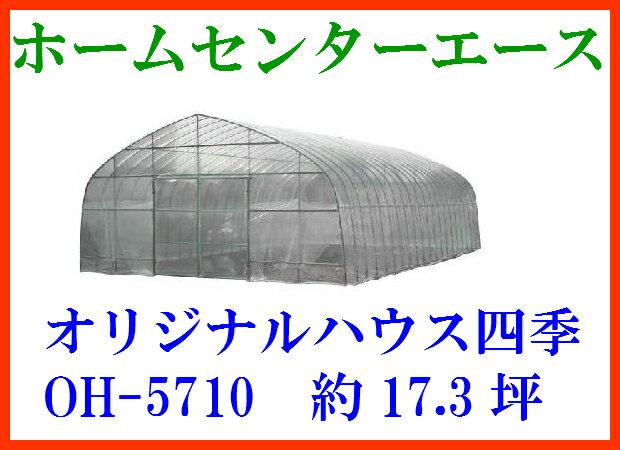 (南栄工業)オリジナルハウス四季(OH-5710)(約17.3坪) 【送料無料】 【ナンエイ ビニールハウス ビニール ハウス ビニール温室】【決算処分価格】【楽天スーパーSALE】05P03Dec16