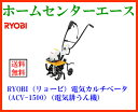 RYOBI(リョービ)電気カルチベータ(ACV-1500)(電気耕うん機) 【送料無料】【リョービ RYOBI  耕運機 電動式耕運機】