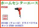 RYOBI(リョービ) ドライバドリルキット(FDD-1010KT)【送料無料】 【期間限定!!】【電動ドリル ドリルドライバ …