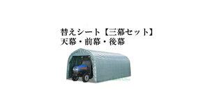 パイプ倉庫 GR-192用替えシート【三幕セット】(天幕・前幕・後幕)