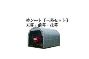 パイプ倉庫 GR-10 用替えシート【三幕セット】(天幕・前幕・後幕)【送料無料】