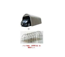 〈南栄工業)パイプ車庫 3256USB 大型BOX用(埋め込み式)+パイプ車庫 (3256U型)用補強セット【個人宅への配達になります。】【パイプ車庫 南栄工業 ナンエイ 南栄工業 車庫 ガレージ ガレージ車庫】雨、風、ホコリから愛車を守ります。