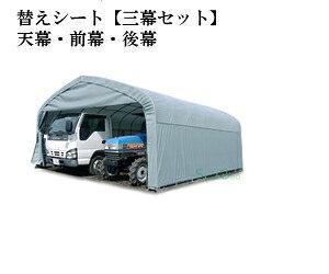 パイプ倉庫 GR-308用替えシート【三幕セット】(天幕・前幕・後幕)