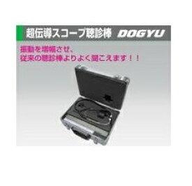 土牛(DOGYU) 02465 超伝導スコープ聴診棒