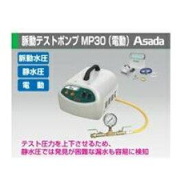 アサダ MP30 脈動テストポンプ MP300