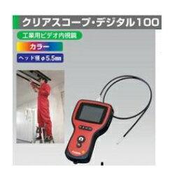 アサダ TH100 クリアスコープデジタル