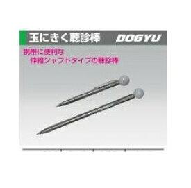 土牛(DOGYU) 02303 玉にきく聴診棒