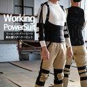 【作業アシストウェア】ワーキングパワースーツ&腕サポーター&膝サポーターセット[working power suit KITORA キトラ]…