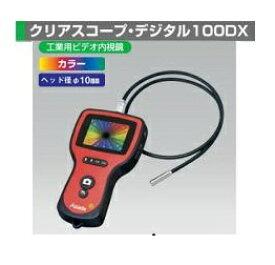 アサダ TH1001SF クリアスコープデジタル100DX(近焦点)