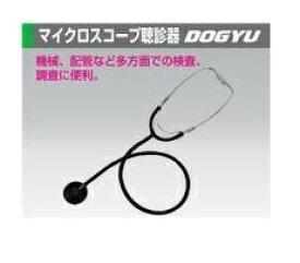 土牛(DOGYU) 02070 マイクロスコープ聴診器