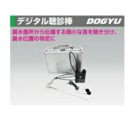 土牛(DOGYU) 02751 DG-01 デジタル聴診棒