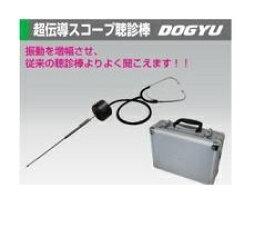 土牛(DOGYU) 02463 超伝導スコープ聴診棒