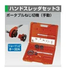 アサダ 3R70881 ハンドスレッダセット
