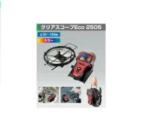 アサダ TH2505 クリアスコープECO2505