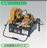 育良精機 マイコンミニミニ 電動ネジ切り機IS-CM36