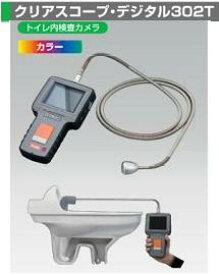アサダ KN302 トイレ内検査カメラ クリアスコープ・デジタル302T