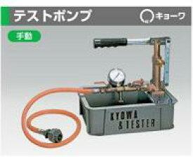 アサダ TP-50N 手動テストポンプ TP500 TP50N