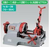 レッキス工業 250106 「自動オープン転造ヘッド」搭載マシン ねじ転造機 NZTF50A 3/8 B〜2B(10〜50A)