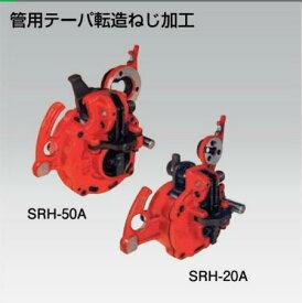レッキス工業 250065 SRH-65A 自動オープン転造ヘッド 管用テーパ転造ねじ加工