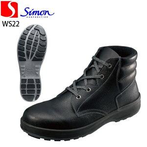 シモン Simon 安全靴 WS22 黒 (ハイカット 中編上靴)