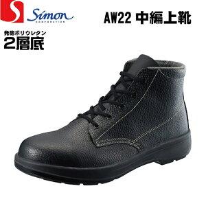 シモン Simon 安全靴 AW22 黒 ブラック  (ブーツタイプ 中編上げ) [足首をしっかり支えるハイカット]
