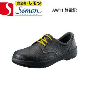 シモン Simon 安全靴 静電靴 AW11 黒 ブラック (短靴) [黄色の紐で静電靴の識別が容易]