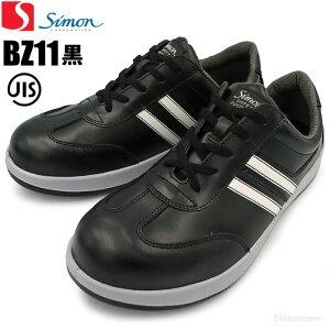 シモン Simon 安全靴 BZ11 黒 ブラック (短靴) [日常でも履けるスニーカータイプ]