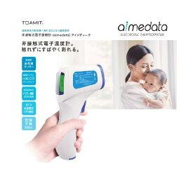 【在庫あり 即納】東亜産業 非接触式電子温度計 aimedata 電池式 メモリー機能付 TETM-01